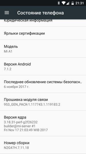 Обновление N2G47H.7.11.18 для Xiaomi Mi A1