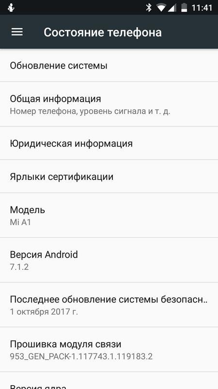 Текущая прошивка Xiaomi Mi A1