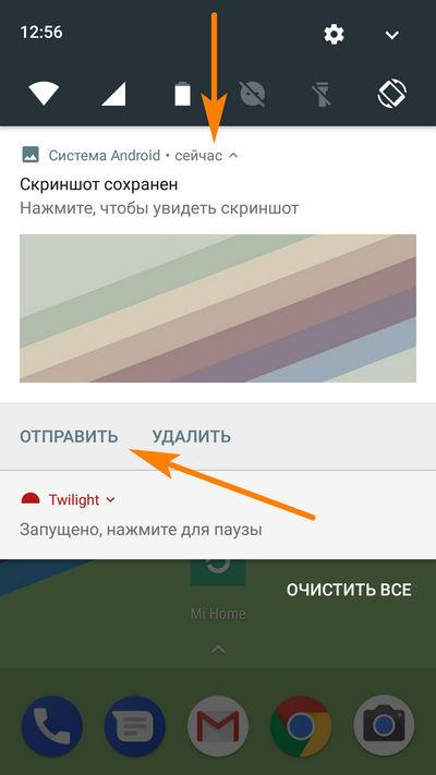 Как отправить сркиншот на Xiaomi Mi A1