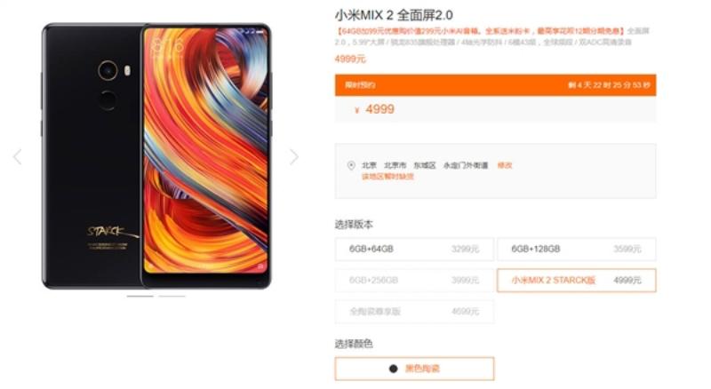 Xiaomi Mi Mix 2 цена