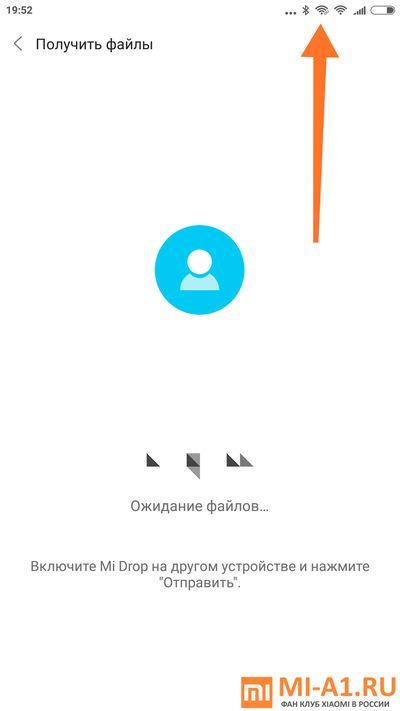 Прием файлов через Mi Drop на Xiaomi
