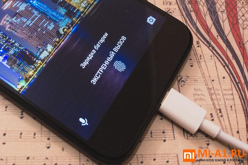 Быстрая зарядка в Xiaomi Mi A1 отсутствует