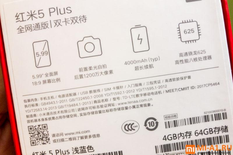Есть NFC в Сяоми Редми 5 Плюс или нет
