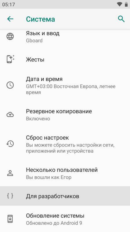 для разработчиков на android 9