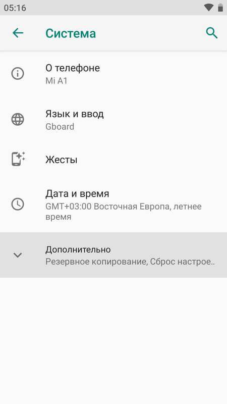 раздел система android 9