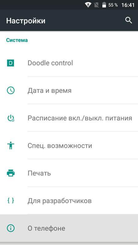 настройки android 5
