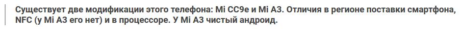 информация про mi a3