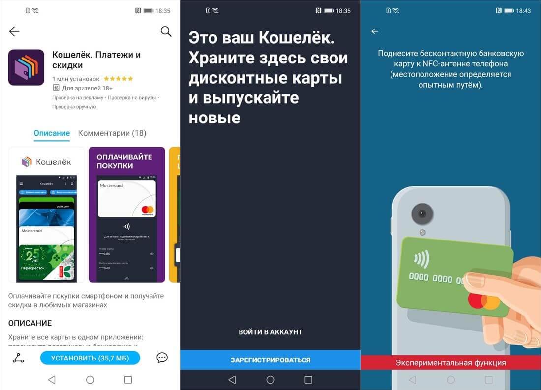приложение кошелек pay